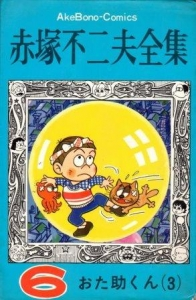 おた助くん(3)-赤塚不二夫全集6