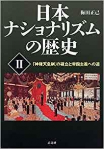 日本ナショナリズムの歴史Ⅱ 「神権天皇制」の確立と帝国主義への道