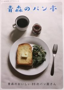青森のパン本