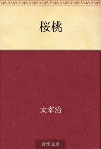 桜桃(青空文庫)