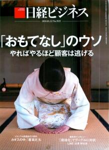 日経ビジネス 2018.01.22