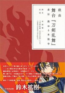 戯曲 舞台『刀剣乱舞』 虚伝 燃ゆる本能寺