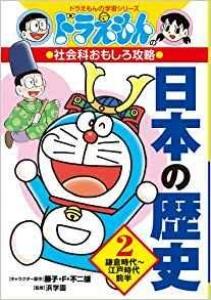 ドラえもんの社会科おもしろ攻略 日本の歴史〈2〉