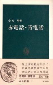 赤電話・青電話 (中公新書77)