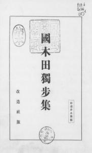 現代日本文学全集 (15)国木田独歩集