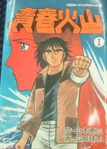 青春火山 1 (別冊エースファイブコミックス)