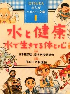 OTSUKAまんがヘルシー文庫1 水と健康