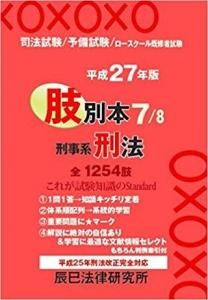 肢別本〈7〉刑事系刑法〈平成27年版〉