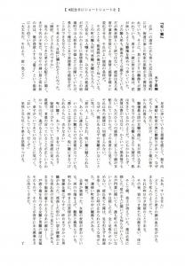 呪い雛(記念日にショートショートを)