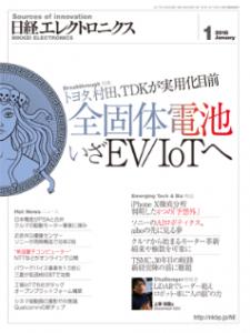 日経エレクトロニクス 2018-01