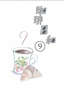 珈琲日和9