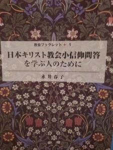 日本キリスト教会小信仰問答を学ぶ人のために