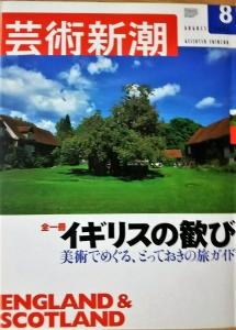 芸術新潮2003年8月号 イギリスの歓び