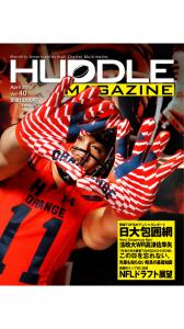 HUDDLE MAGAZINE Vol.40 2018年4月号