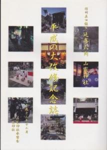 信州真田鎮座 延喜式内 山家神社 平成の大改修記念誌