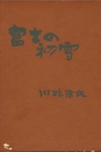 富士の初雪(新潮社 昭和三十三年)