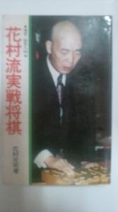 花村流実戦将棋