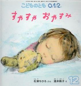 すやすやおやすみ(こどものとも012)