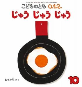 じゅうじゅうじゅう (こどものとも012)