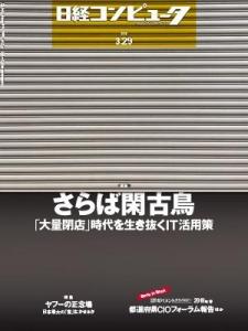 日経コンピュータ 2018年3月29日号 NO.961
