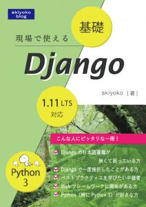 現場で使える基礎Django