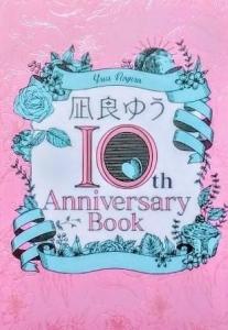 凪良ゆう 10th Anniversary Book