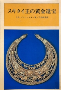 スキタイ王の黄金遺宝(六興出版)