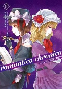 ロマンチカ・クロニカ Ⅱ