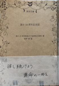 読メ10周年記念誌