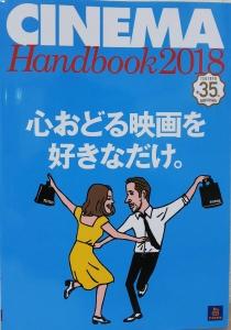シネマハンドブック2018