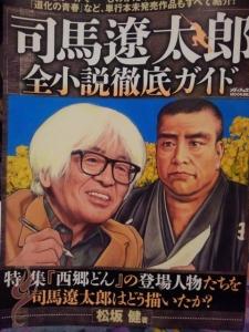 司馬遼太郎 全小説徹底ガイド