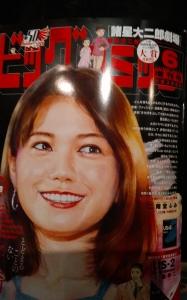 ビッグコミック2018年6月増刊号