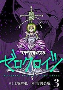マテリアル・パズル ゼロクロイツ(3) (モーニングコミックス)