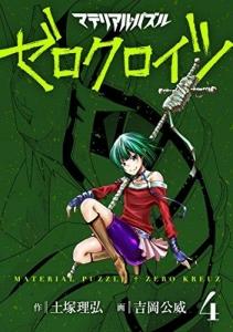 マテリアル・パズル ゼロクロイツ(4) (モーニングコミックス)