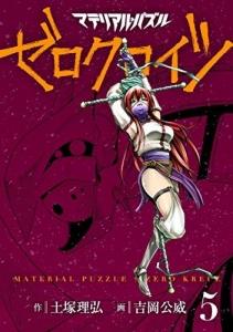 マテリアル・パズル ゼロクロイツ(5) (モーニングコミックス)