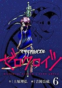 マテリアル・パズル ゼロクロイツ(6) (モーニングコミックス)
