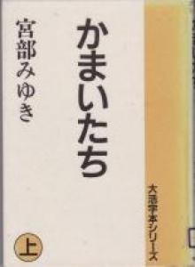 大活字本シリーズ かまいたち㊤