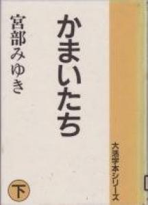大活字本シリーズ かまいたち㊦