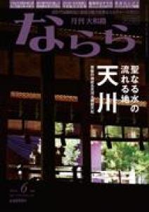 月刊大和路 ならら 2018.6月号