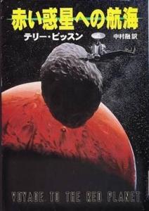 赤い惑星への航海