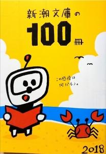 新潮文庫の100冊2018
