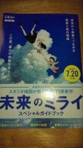 未来のミライ スペシャルガイドブック