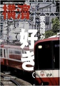 横濱61 京急120年特集京急線が好き 2018年夏号