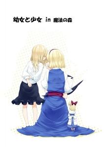 幼女と少女 in 魔法の森