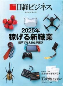日経ビジネス 2018.07.02