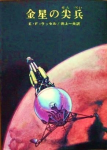 金星の尖兵