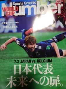 スポーツグラフィック Number 7/17臨時増刊号 日本代表未来への扉