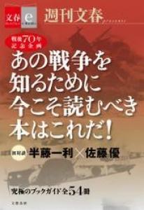 あの戦争を知るために今読むべき本はこれだ!(文春e-Books)