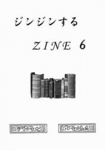 ジンジンするZINE6