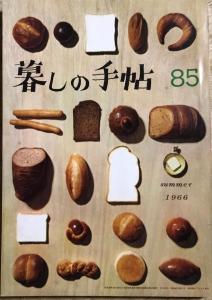 暮しの手帖 第85号(1966年夏号)